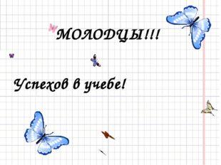 МОЛОДЦЫ!!! Успехов в учебе!