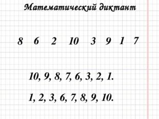 Математический диктант 6 2 10 3 10, 9, 8, 7, 6, 3, 2, 1. 1, 2, 3, 6, 7, 8, 9,