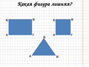 Какая фигура лишняя? Б Г В А Б Г В А Б В А