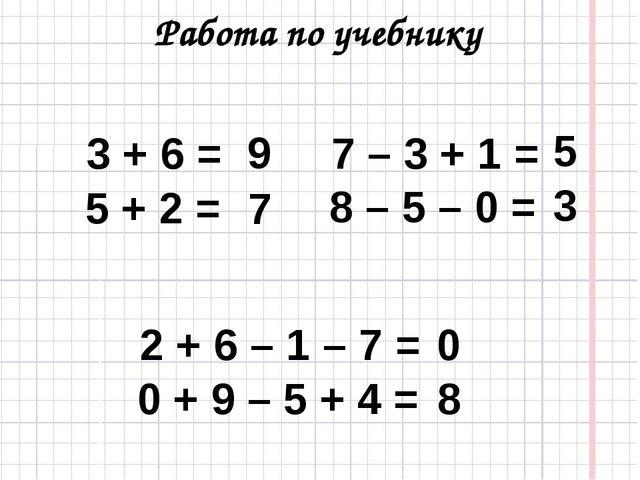 5 + 2 = 3 + 6 = 8 – 5 – 0 = 7 – 3 + 1 = 0 + 9 – 5 + 4 = 2 + 6 – 1 – 7 = 9 7 5...