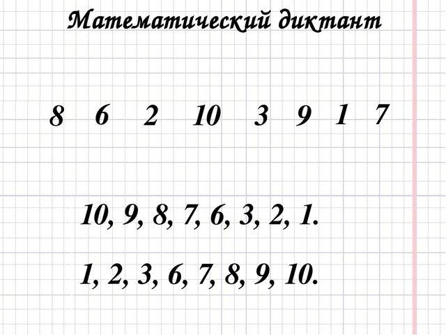 Математический диктант 6 2 10 3 10, 9, 8, 7, 6, 3, 2, 1. 1, 2, 3, 6, 7, 8, 9,...