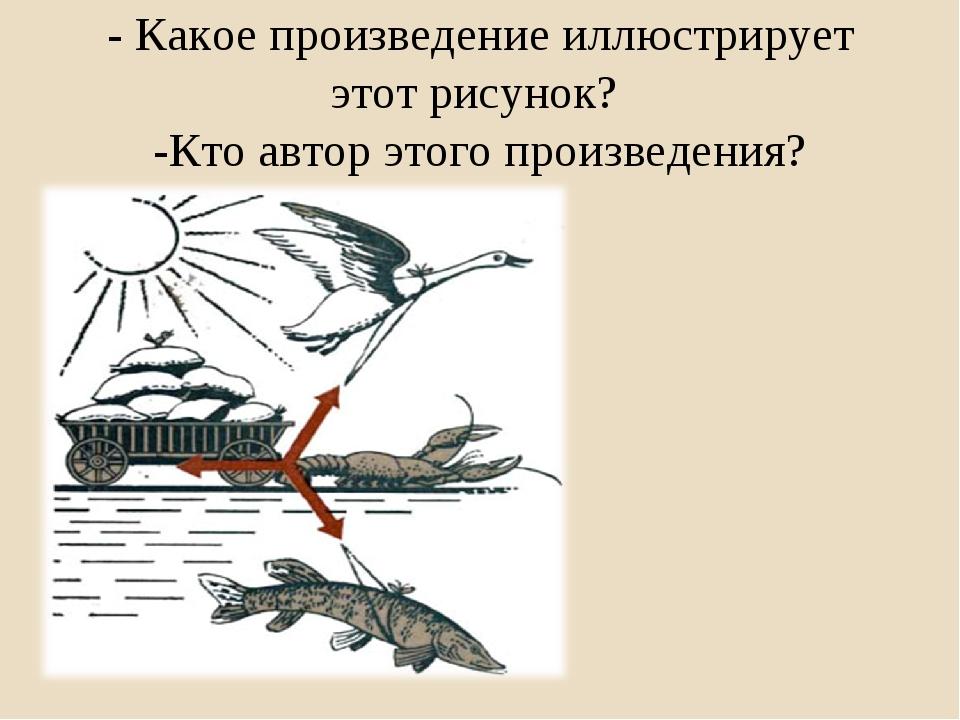 - Какое произведение иллюстрирует этот рисунок? -Кто автор этого произведения?