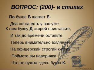 ВОПРОС: (200)- в стихах По букве Б шагает Е- Два слога есть у вас уже К ним б
