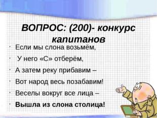 ВОПРОС: (200)- конкурс капитанов Если мы слона возьмём, У него «С» отберём, А