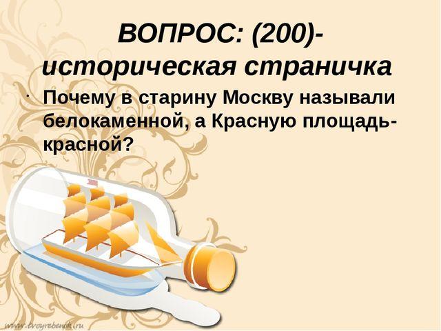 ВОПРОС: (200)- историческая страничка Почему в старину Москву называли белока...