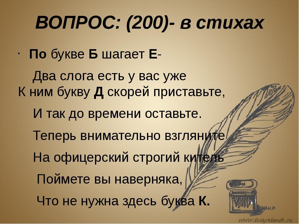ВОПРОС: (200)- в стихах По букве Б шагает Е- Два слога есть у вас уже К ним б...