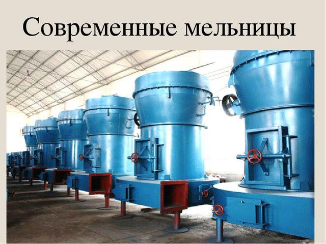 Современные мельницы