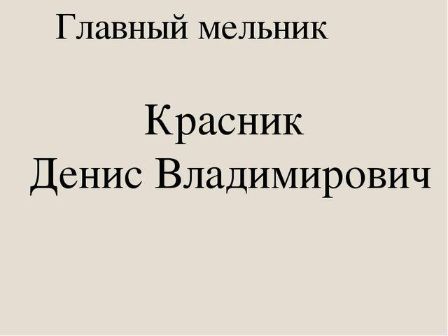 Главный мельник Красник Денис Владимирович