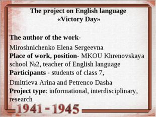 The project on English language «Victory Day» The author of the work- Miroshn