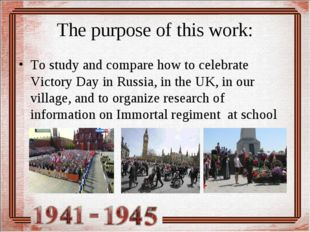 The purpose of this work: To study and compare how to celebrate Victory Day i