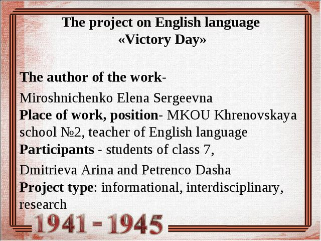 The project on English language «Victory Day» The author of the work- Miroshn...