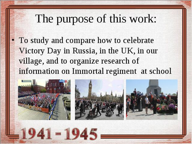 The purpose of this work: To study and compare how to celebrate Victory Day i...