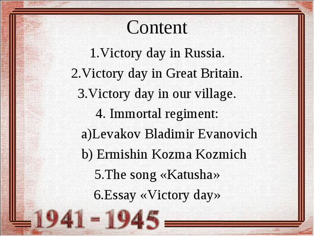 Content 1.Victory day in Russia. 2.Victory day in Great Britain. 3.Victory da...