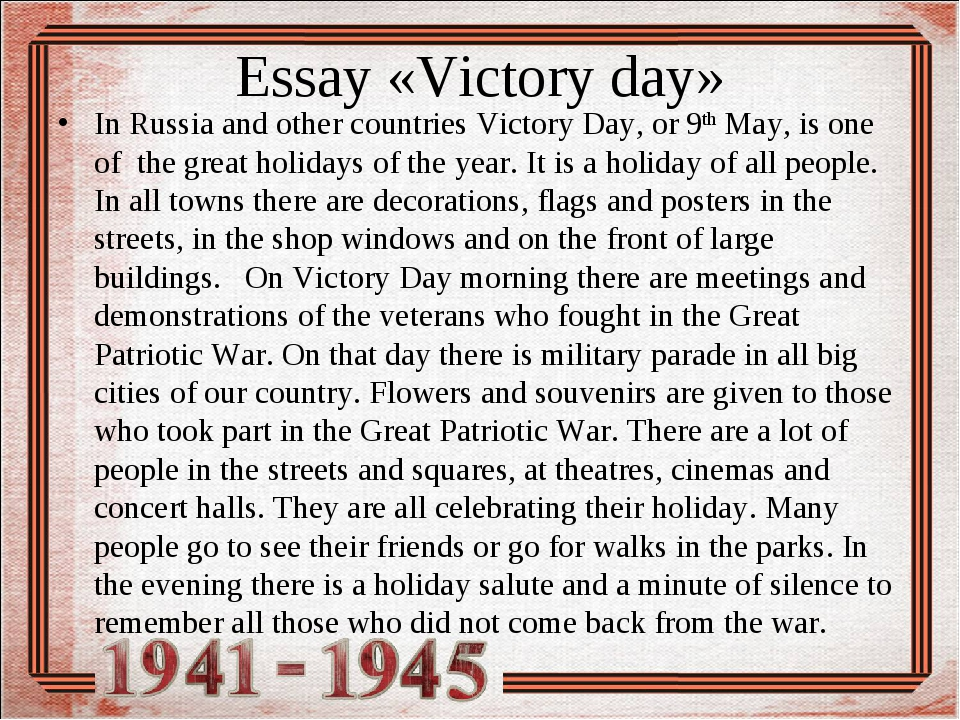 Essay «Victory day» In Russia and other countries Victory Day, or 9th May, i...