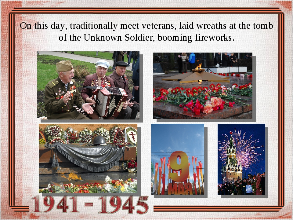 On this day, traditionally meet veterans, laid wreaths at the tomb of the Unk...