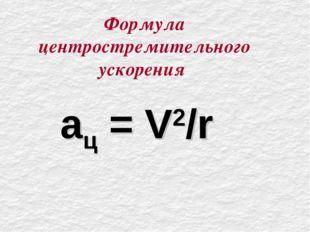 Формула центростремительного ускорения aц = V2/r