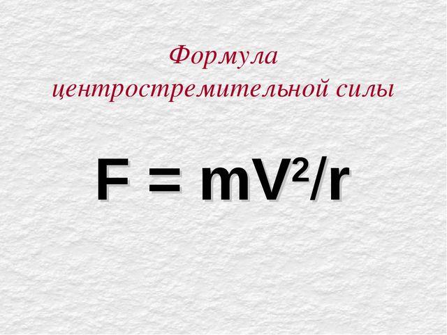Формула центростремительной силы F = mV2/r