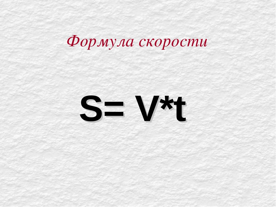 Формула скорости S= V*t