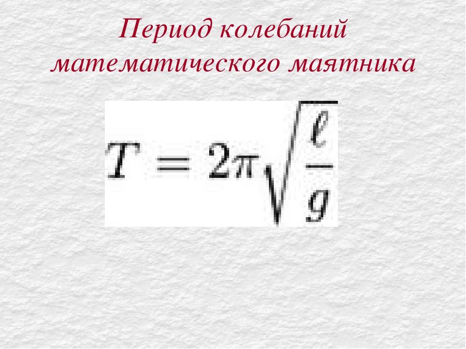 Период колебаний математического маятника