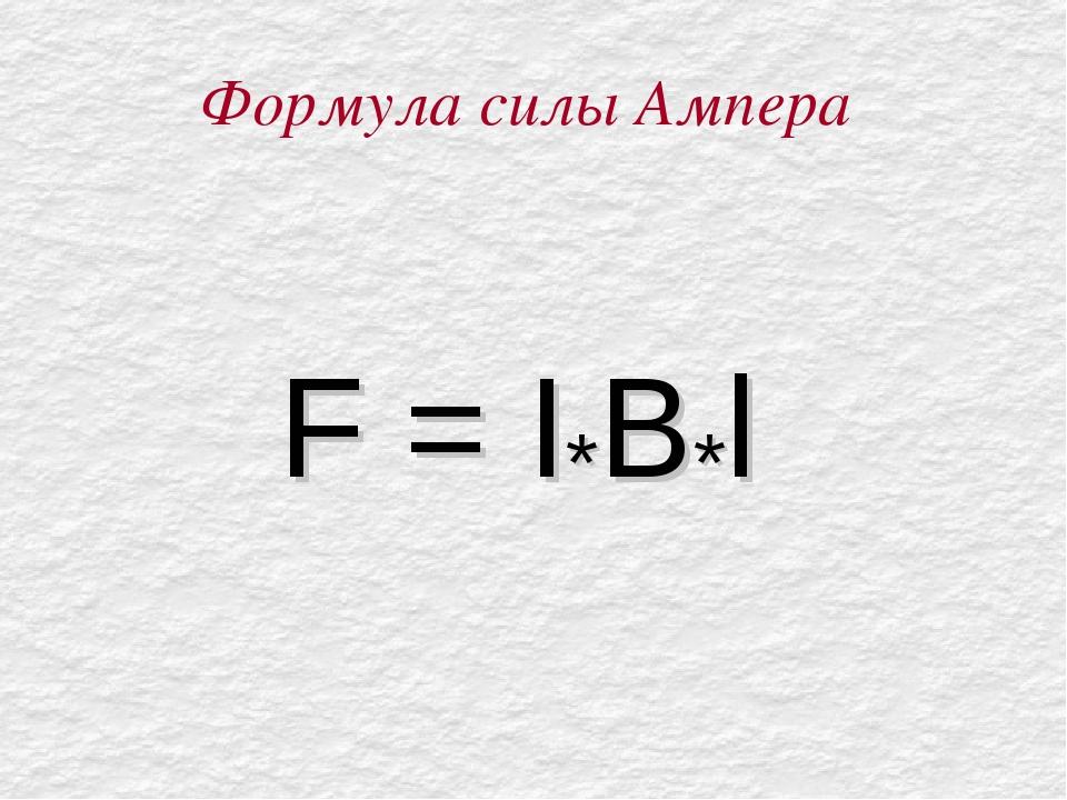 Формула силы Ампера F = I*B*l
