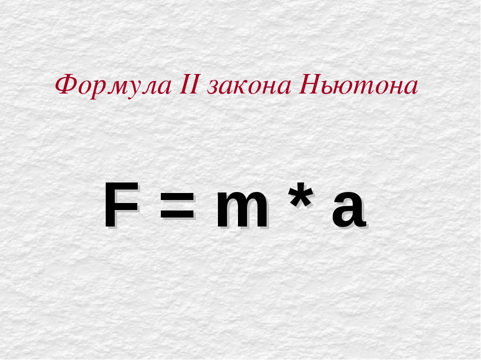 Формула II закона Ньютона F = m * a