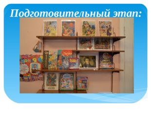 Подготовительный этап: Акция «Подари книгу детскому саду»