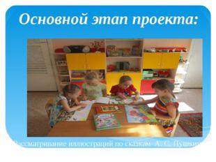 Основной этап проекта: Рассматривание иллюстраций по сказкам А. С. Пушкина