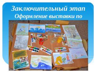 Заключительный этап Оформление выставки по сказкам А. С. Пушкина