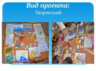 Вид проекта: Творческий