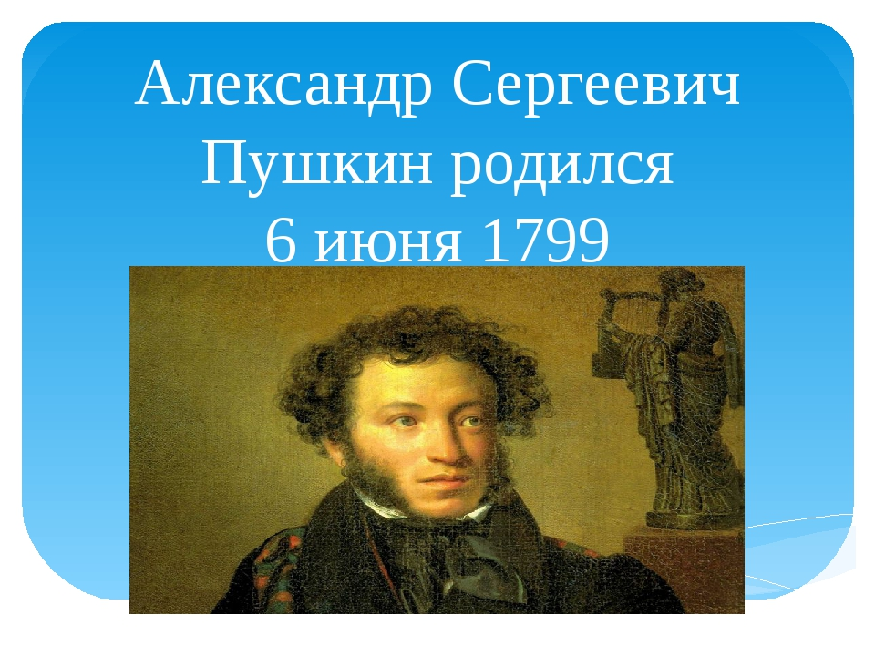 Александр Сергеевич Пушкин родился 6 июня 1799