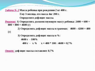 Задача № 2 Масса ребенка при рождении 2 кг 400 г. Ему 3 месяца, его масса 4кг