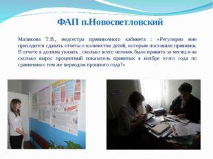 Маликова Т.В., медсестра прививочного кабинета : «Регулярно мне приходится сд