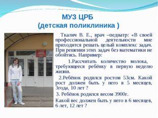 МУЗ ЦРБ (детская поликлиника ) Ткалич В. Е., врач –педиатр: «В своей професси
