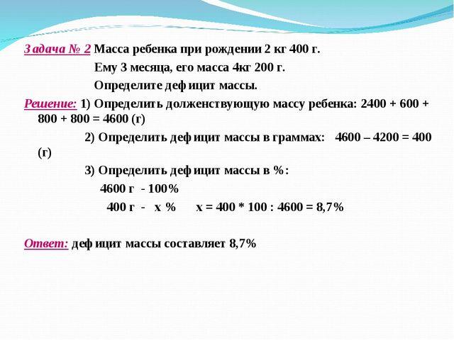 Задача № 2 Масса ребенка при рождении 2 кг 400 г. Ему 3 месяца, его масса 4кг...