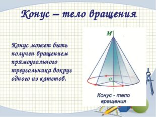 Конус – тело вращения Конус может быть получен вращением прямоугольного треуг