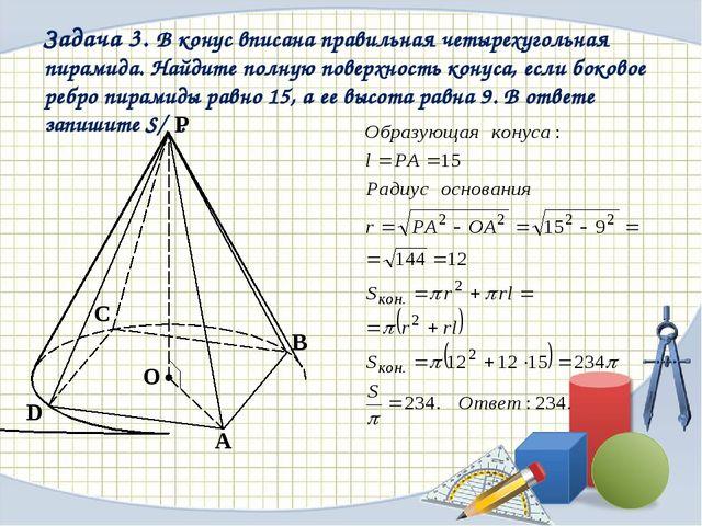 Задача 3. В конус вписана правильная четырехугольная пирамида. Найдите полную...