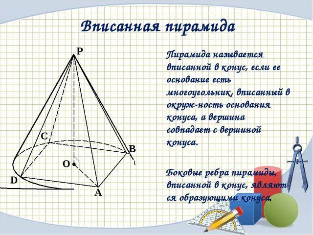 Вписанная пирамида Пирамида называется вписанной в конус, если ее основание е...