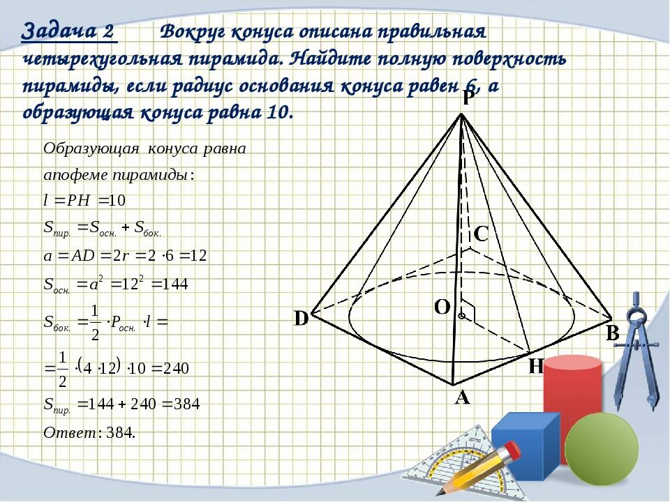 Задача 2 Вокруг конуса описана правильная четырехугольная пирамида. Найдите п...