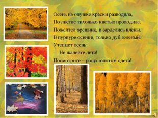 Осень на опушке краски разводила, По листве тихонько кистью проводила. Пожелт