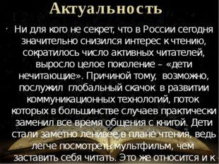 Актуальность Ни для кого не секрет, что в России сегодня значительно снизился