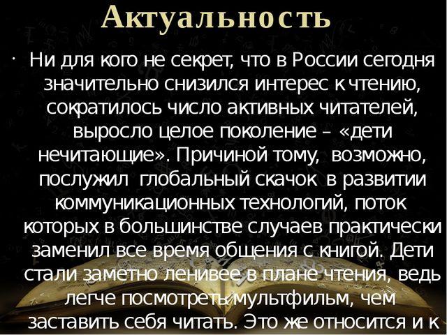 Актуальность Ни для кого не секрет, что в России сегодня значительно снизился...