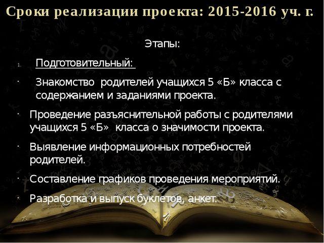 Сроки реализации проекта: 2015-2016 уч. г. Этапы: Подготовительный: Знакомств...