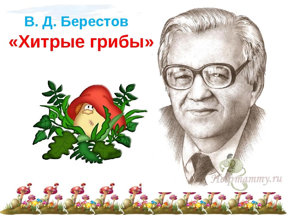 «Хитрые грибы» В. Д. Берестов