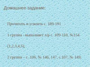 Домашнее задание: Прочитать и усвоить с. 189-191 1 группа - выполняет л/р с.