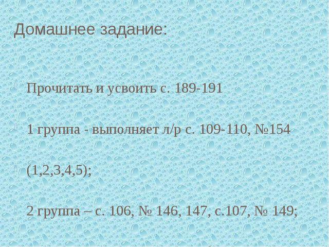 Домашнее задание: Прочитать и усвоить с. 189-191 1 группа - выполняет л/р с....