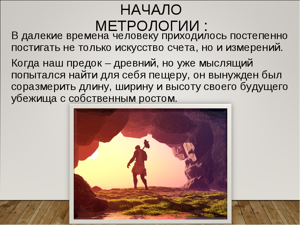 НАЧАЛО МЕТРОЛОГИИ : В далекие времена человеку приходилось постепенно постига...