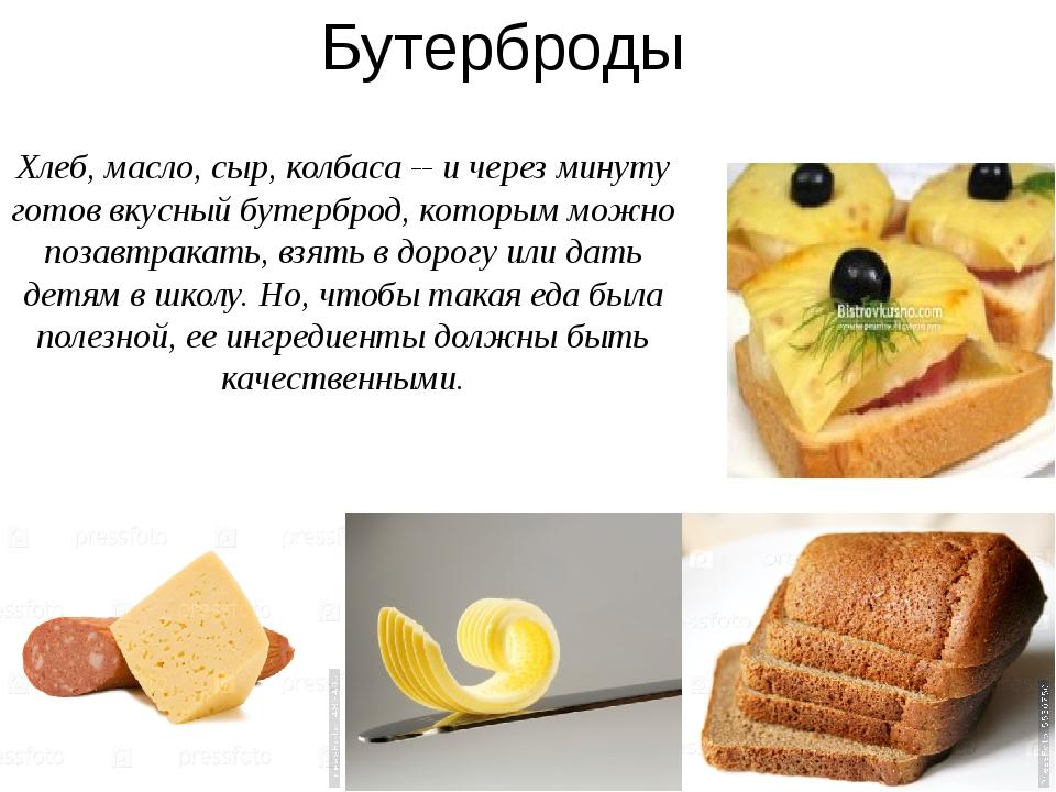 Бутерброды Хлеб, масло, сыр, колбаса -- и через минуту готов вкусный бутербро...