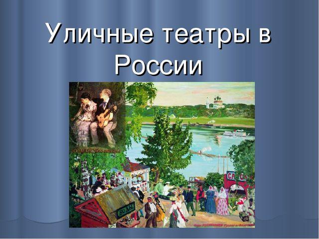 Уличные театры в России
