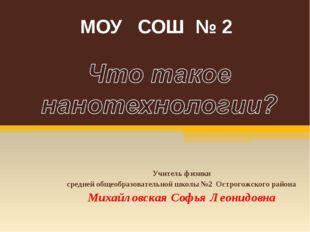 МОУ СОШ № 2 Учитель физики средней общеобразовательной школы №2 Острогожского