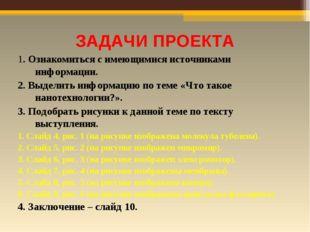 ЗАДАЧИ ПРОЕКТА 1. Ознакомиться с имеющимися источниками информации. 2. Выдели